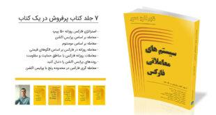 کتاب لارونتیو دمیر سیستم های معاملاتی ساده و حرفه ای فارکس PDF