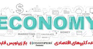 مجموعه فیلم های اقتصادی بورس از investopedia با زیرنویس فارسی